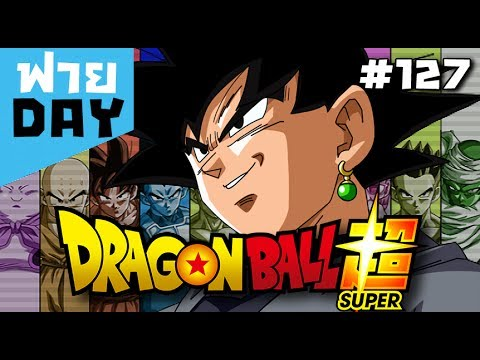 Dragon Ball Super ควรทำหรือไม่!? (OSฟายDay #127)