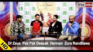 Zora Randhawa | Dr Zeus | Harman Virk | Pak Pak Deepak | Dainik Savera Studio