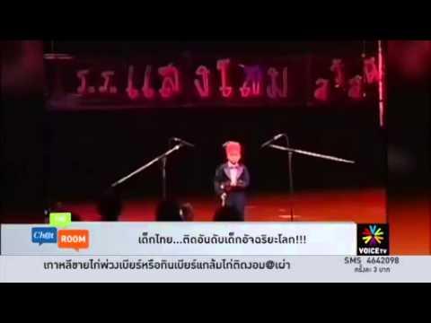 เด็กไทย  ติดอันดับเด็กอัจฉริยะโลก   Voice TV mp4