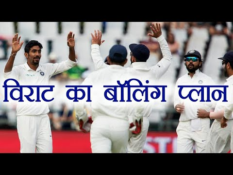 India Vs South Africa 2nd Test : Virat Kohli's Bowling Plan | वनइंडिया हिंदी