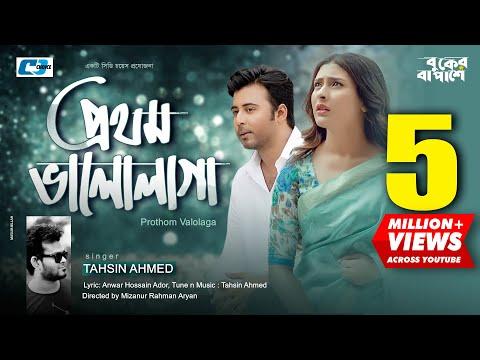 Prothom Valolaga | Tahsin Ahmed | Afran Nisho | Mehazabien | Mizanur Rahman Aryan