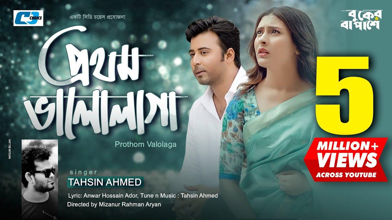 Prothom Valolaga (Buker Ba Pashe) Tahsin Ahmed (RanaBD24.Com)