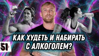 постер к видео АЛКОГОЛЬ vs ИДЕАЛЬНОЕ ТЕЛО / Как худеть и набирать массу