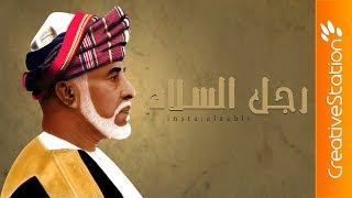 Man of the peace ( His Majesty Sultan Qaboos) - Speed Painting (#Photoshop) | CreativeStation