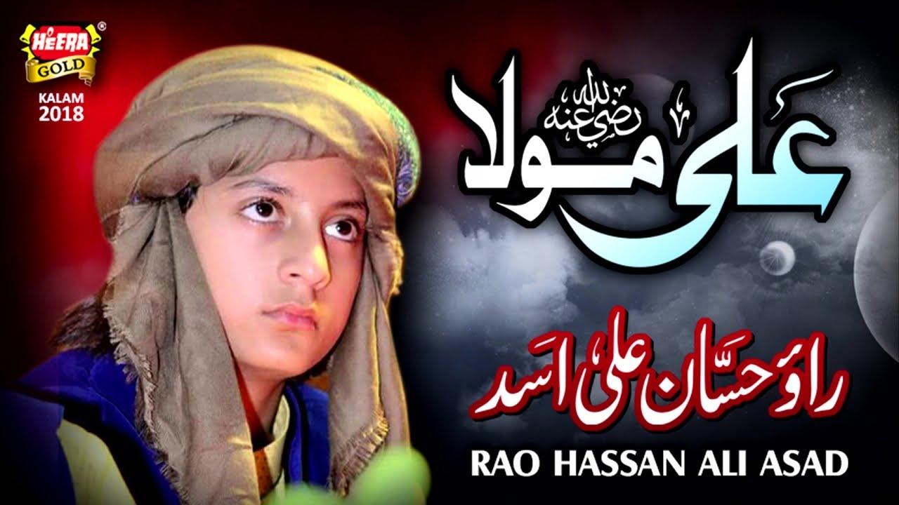 Download Ali Maula,New Kalam 2018,Rao Brothers Manqabat - Rao Hassan Ali Asad - New Manqabat 2018,Heera Gold