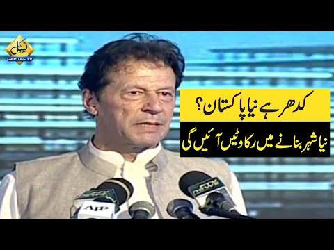 PM Imran Khan Emotional Speech Today | Groundbreaking Ceremony of Ravi River Urban Development Proje