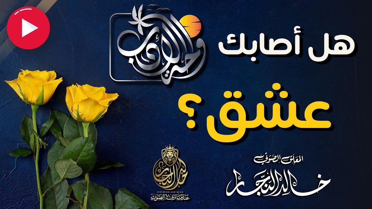 قصيدة هل أصابك عشق؟   كلمات يزيد بن معاوية    واحة الأدب   بصوت خالد النجار ?