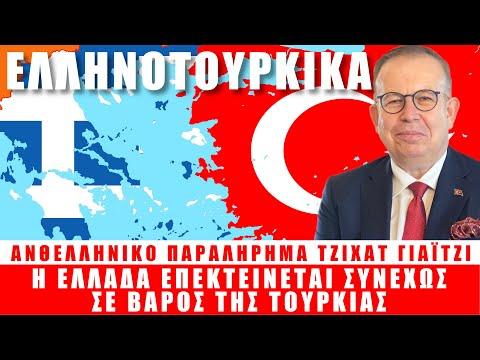 ΕΛΛΗΝΟΤΟΥΡΚΙΚΑ | Παραλήρημα Τζιχάτ Γιαϊτζί: Η Ελλάδα επεκτείνεται σε βάρος μας-(23.2.2021)[Eng subs]