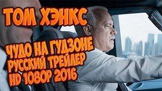 Чудо на Гудзоне 2016 Русский Трейлер HD 1080p (Дублированный).