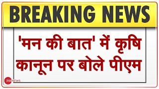 Mann Ki Baat: नए कृषि कानून से किसानों को नए अधिकार मिले: PM Modi |Agricultural Law |Farmers Protest