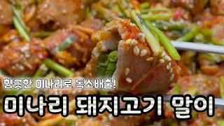 Eunlog.26] 진짜진짜 맛있는 미나리 돼지고기 말…