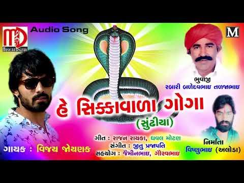 He Sikka Vala Goga | Vijay Joyang New Gujarati Song | Non-Stop | Musicaa Digital