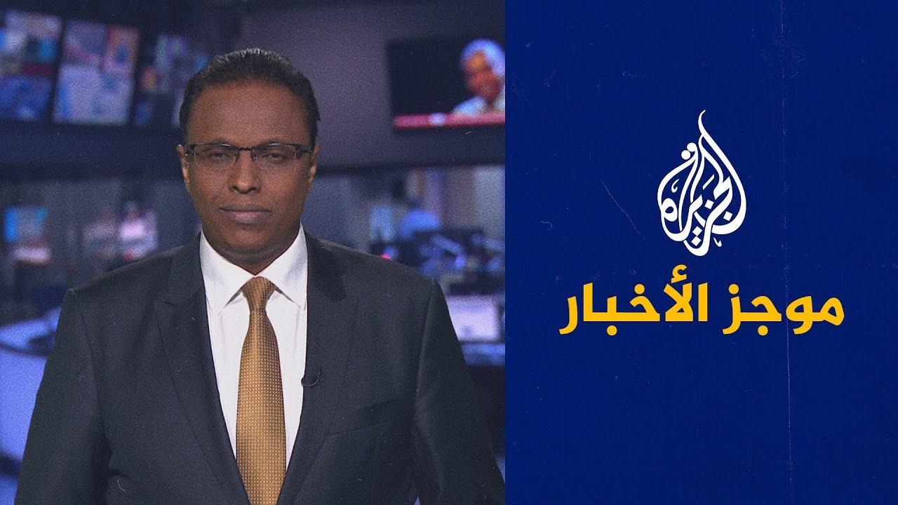 موجز الأخبار – الثالثة صباحا 19/06/2021  - نشر قبل 7 ساعة