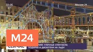 """Фестиваль """"Путешествие в Рождество"""" продлится месяц - Москва 24"""