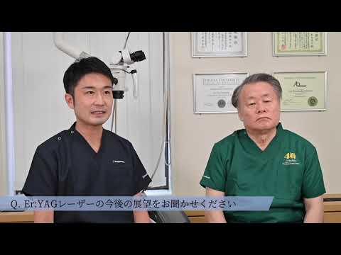 福岡県福岡市ご開業 船越歯科医院 船越栄次先生 | レーザーユーザーインタビュー