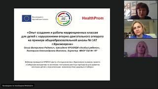 13_24.04.18 Опыт создания коррекционных классов для детей с нарушением ОДА