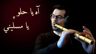 آه يا حلو يا مسليني - ناي محمد فتيان Ah ya Helou - Nay Mohamad Fityan