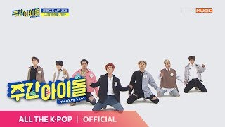 [Weekly Idol EP.394] Idol to shine in 2019☆ ONF's new song 'We Must Love'
