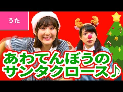 【♪Christmas Song】Awatenbou-no Santa Claus【♪Japanese Children's Song, Nursery Rhymes & Finger Plays】