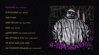 Джигли - Я проблема (official audio album)