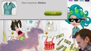Как получить бесплатную одежду?! в аватарии