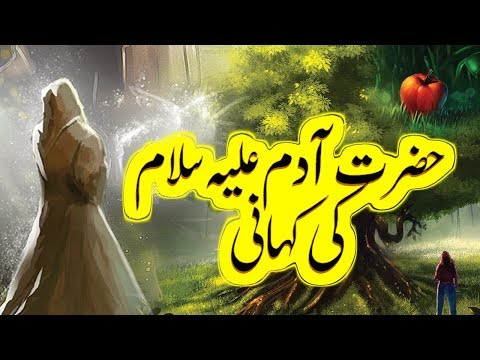 Hazrat Adam A.S Ki Kahani | History Of Islam | Cartoons Central
