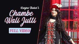 chambe-wali-jutti-ranjna-thakur-latest-himachali-songs-2018-satrang-entertainers