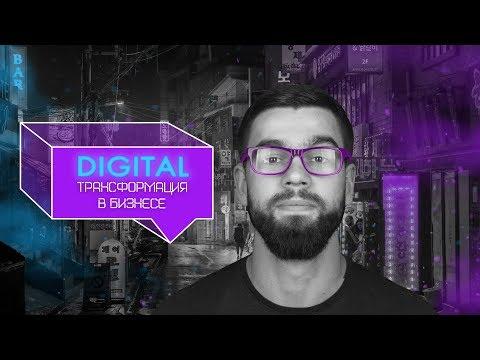 Что такое Digital-трансформация бизнеса? GO DIGITAL