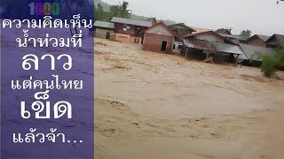 ความคิดเห็น น้ำท่วมที่ลาว แต่คนไทยเข็ดแล้วจ้า