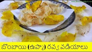 Rava Vadiyalu recipe in telugu | Bombay (Upma Sooji)  Rava Vadiyalu