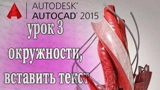 AutoCAD 2015 урок 3 окружности, вставить текст