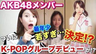 PRODUCE48に参加したAKB48メンバーがK-POPでついにグループデビューか!?韓国の事務所から公開された驚きの情報とは…