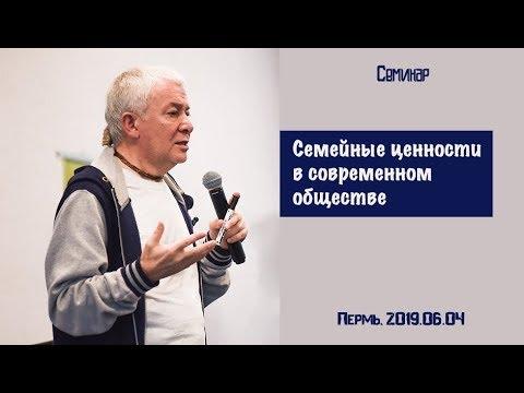 Александр Хакимов - 2019.06.04, Пермь, Семейные ценности в современном обществе