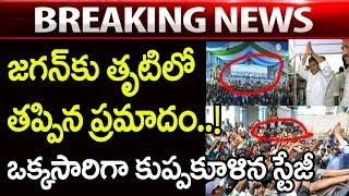 జగన్ కు తృటిలో తప్పిన ప్రమాదం : YCP Stage Collapses In Srikalahasti   S Cube Hungama
