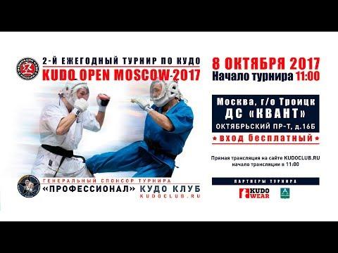 KUDO Open Moscow 2017