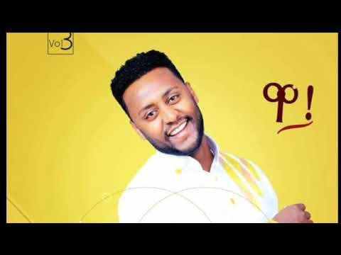 ' Wa   ዋ ' Teddy Tadesse 2018 New Ethiopian Gospel Song