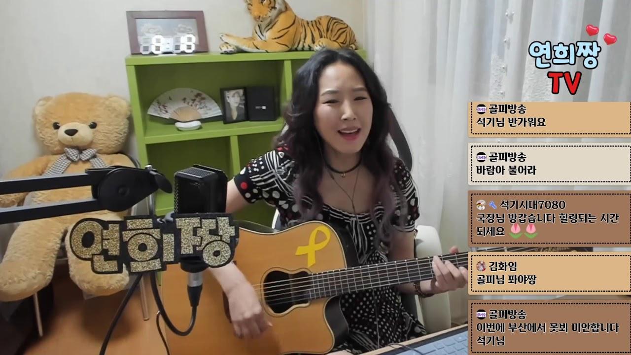 연희짱cover (박현-바람아불어라)