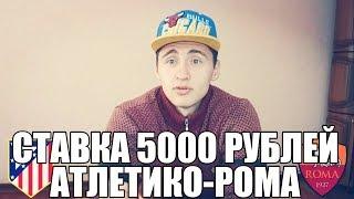 СТАВКА 5000 РУБЛЕЙ НА АТЛЕТИКО-РОМА | ПРОГНОЗ НА ЛИГУ ЧЕМПИОНОВ | ТОП СТАВКА |