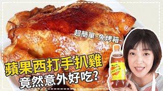 Albee三寶媽咪來上菜|用蘋果西打來做手扒雞|零廚藝料理超好吃!!