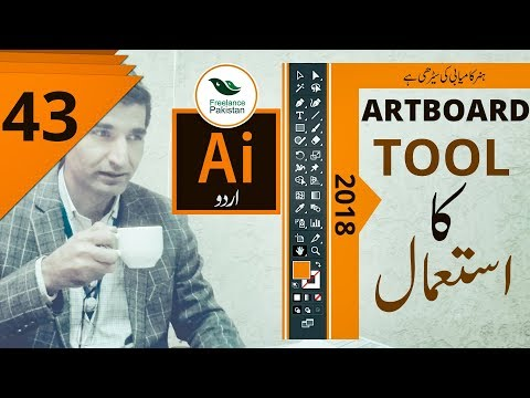 The Artboard Tool in Illustrator - Definitive Guide - All Illustrator Tools Explained in Urdu - EP43
