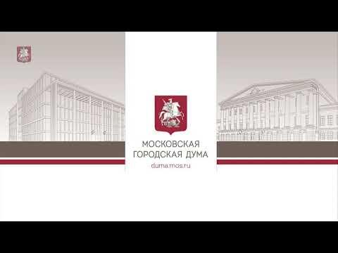 27.11.2019. Запись трансляции заседания Московской городской Думы