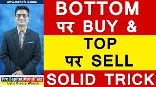 BOTTOM पर BUY & TOP पर SELL करने की SOLID TRICK