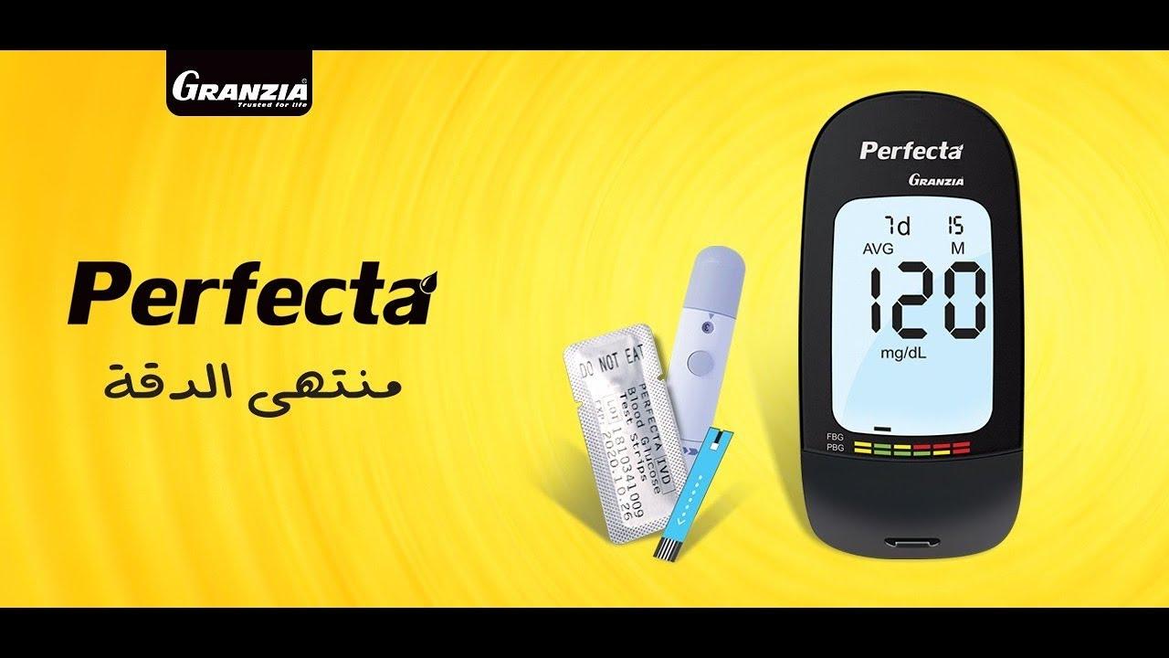 طريقة إستخدام جهاز قياس السكر Perfecta أحدث و أدق جهاز لقياس السكر بيرفكتا منتهى الدقة Youtube