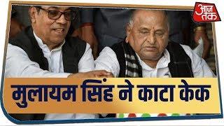 SP नेता Mulayam Singh ने काटा अपने जन्मदिन का केक, Akhilesh भी रहे मौजूद