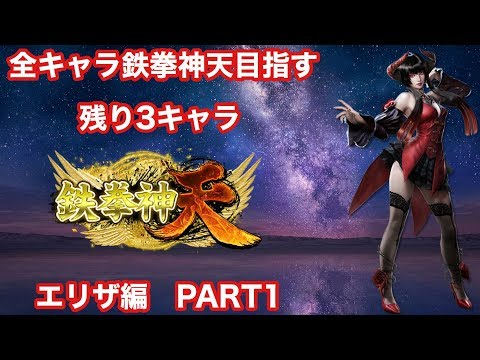 鉄拳7 全キャラ鉄拳神天を目指す エリザ (拳帝~)  2020/08/21