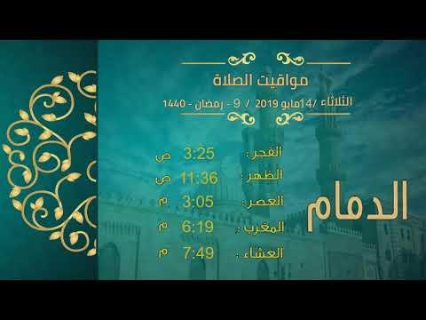 مواقيت الصلاة فى السعودية 9 رمضان 1440 14 مايو 2019 Youtube