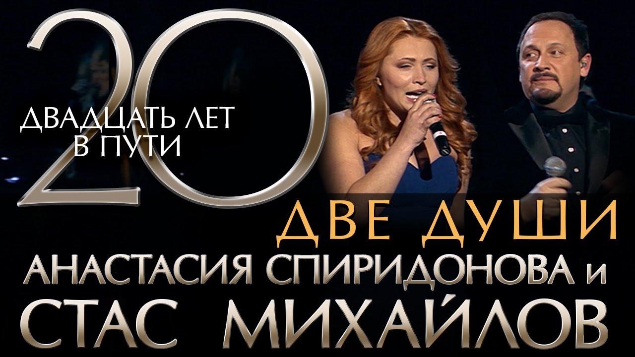 Стас Михайлов — 20 Лет в Пути — Две души (HD Official Video)