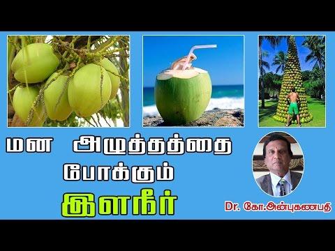 மன அழுத்தத்தை போக்கும் இளநீர்   Coconut water for reduce depression/stress