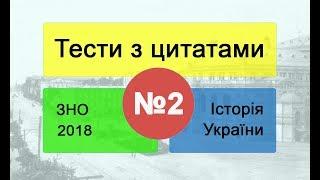 Як вирішувати тести з цитатами. № 2. Історія України. ЗНО 2018.