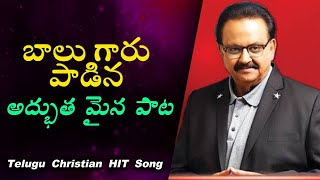 S. P. Balasubrahmanyam  Latest Christian  song|| Entha Adbut...